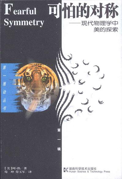 Fearful symmetry anthony zee pdf