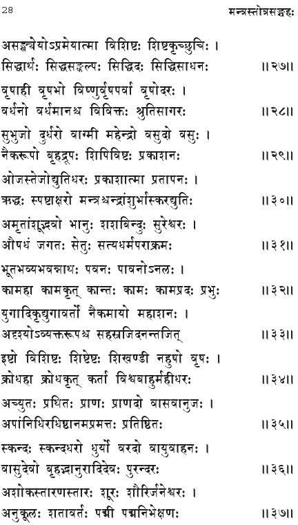 Vishnu sahasranamam path in gujarati pdf