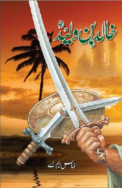 The alchemist full book pdf free download in urdu