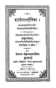 Hatha yoga pradipika hindi pdf download