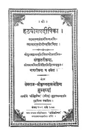 Hatha yoga pradipika hindi pdf download