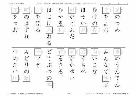 Joyo kanji grade 1 pdf