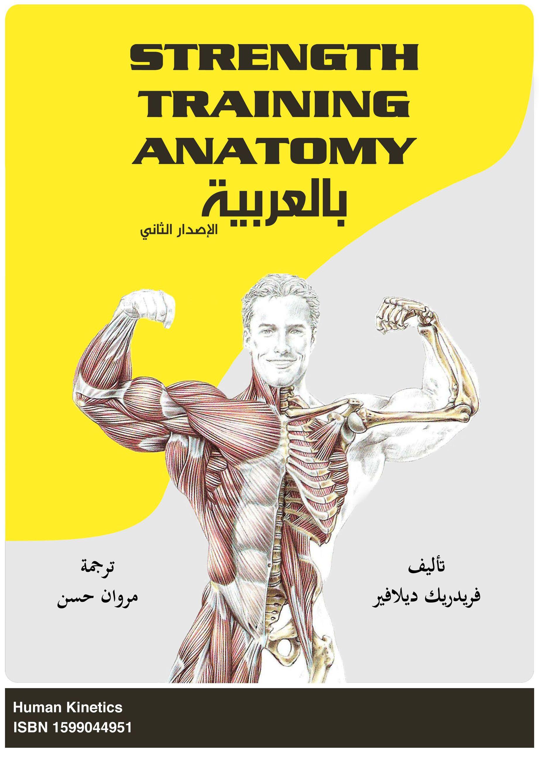 Frederic delavier strength training anatomy free pdf
