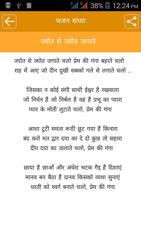 Maa ke bhajan lyrics in hindi pdf
