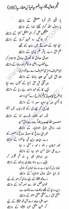 Ya nabi salam alayka lyrics in hindi pdf
